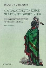 Από τους αγώνες των Τσέροκι μέχρι τον ξεσηκωμό των Σιου. Οι ινδιάνικες φυλές της Βορείου και της Νοτίου Αμερικής. Βιβλίο Τέταρτο