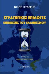 Στρατηγικές επιλογές επιβίωσης του ελληνισμού